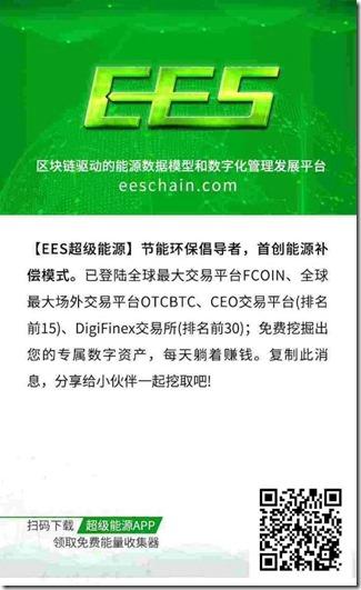 EES超级能源邀请海报