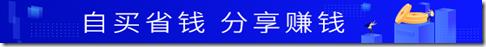 高佣联盟推广广告486