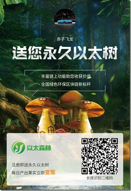 以太森林邀请海报