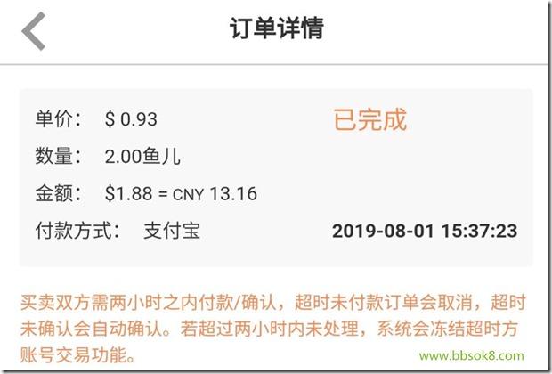 趣鱼乐8月1日收款13.16元