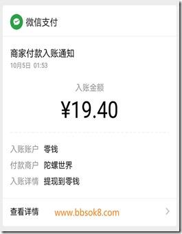 2019年10月5日收到手机赚钱《陀螺世界》平台收款19.4元,实力平台值得信赖,赶紧抓住机会赚大钱!