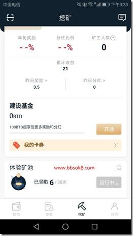 【BTD钱包】- 全球第一个分布式云盘BitDisk提供存储,为全球用户提供最私密的云盘,让空闲硬盘为你赚钱!