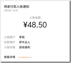 养牛达人1月15日收款48.50元