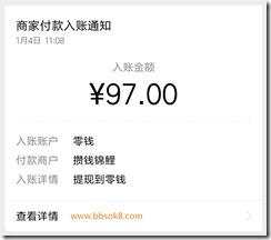 攒钱锦鲤1月4日收款100元