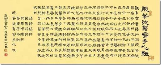 消灾解难念佛教《心经》,般若波罗蜜多,色即是空,空即是色,鬼神不能侵害!