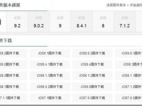 苹果iPad2升级操作中文教程