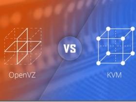 VPS入门基础常识,KVM与OpenVZ架构的区别 KVM与OpenVZ架构优缺点