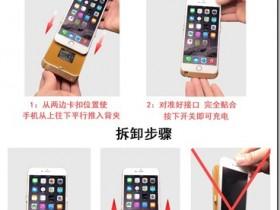 苹果手机SE背夹充电宝使用说明