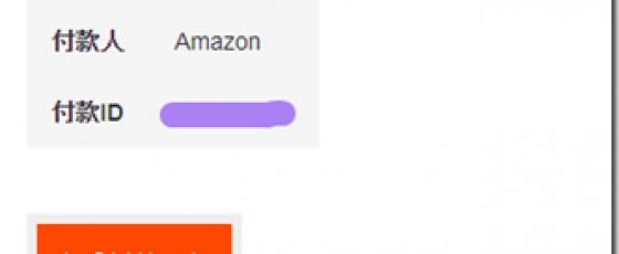 开心,今天终于收到了亚马逊电子书收款1.47美金,海外项目美金收益!