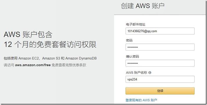 free-vps-amazon-create-account