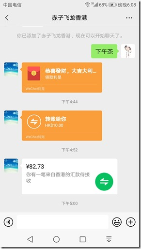 香港微信红包和转账