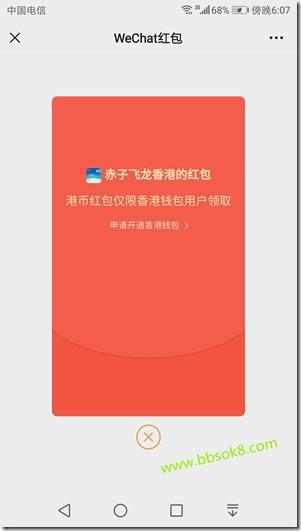 赤子飞龙香港微信港币红包