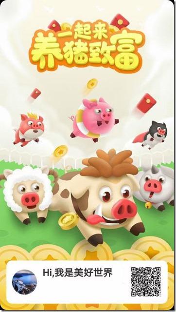 一起来养猪邀请海报